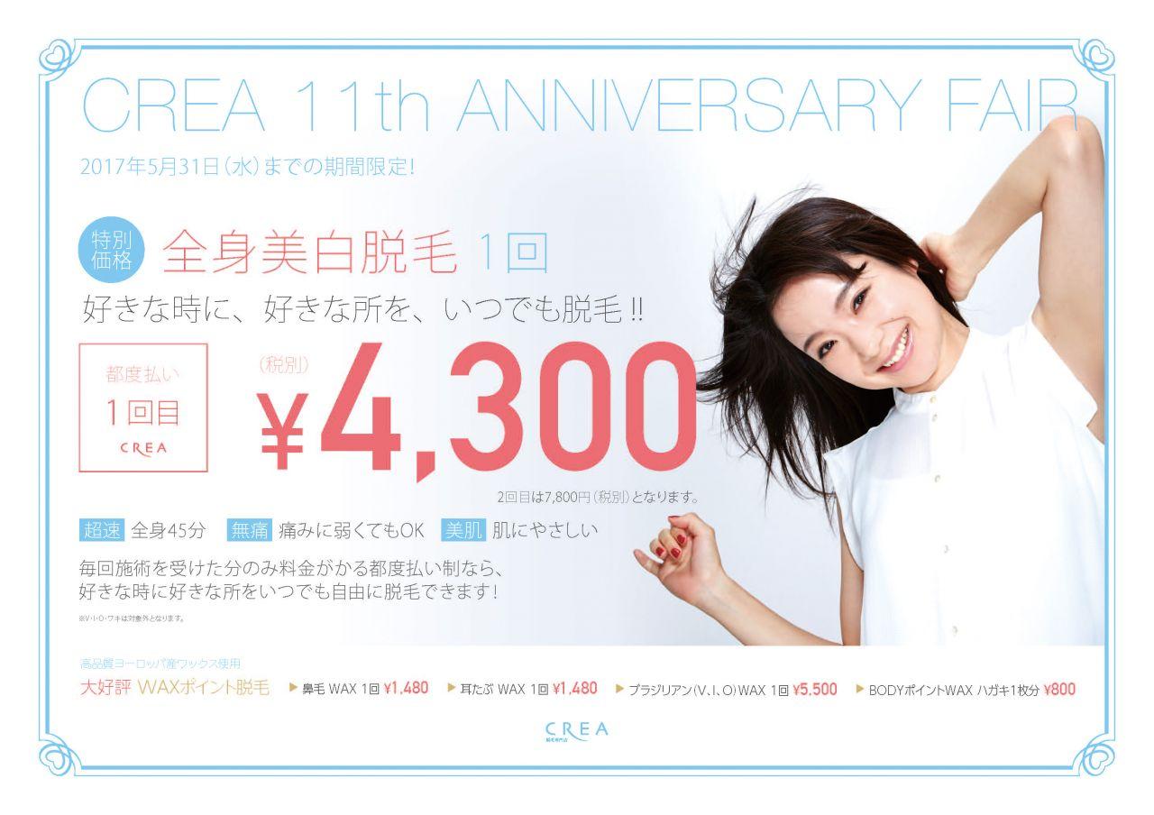 CREA オフィシャルブログ