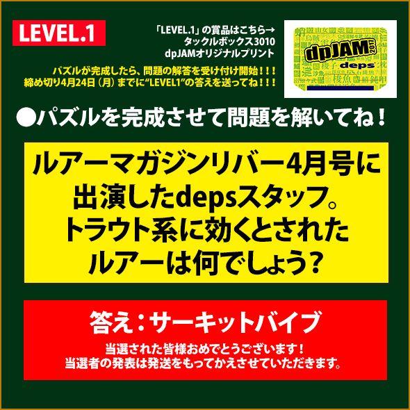 フィッシングタックルメーカー・デプススタッフによるオフィシャルブログ