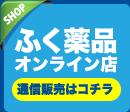 ふく薬品オンライン店
