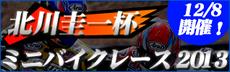 北川圭一杯ミニバイクレース
